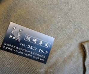 毛衣破了怎麼辦? 織補專家是我的救星!